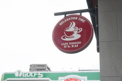 カフェ ヨシノ山王店に行ってきたよ
