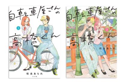 少女漫画の自転車屋さんの高橋くんの紹介